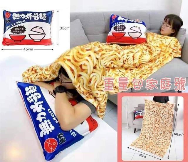 炸醬麵抱枕毯