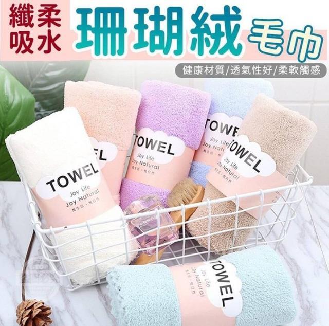 廠商現貨-纖柔吸水珊瑚絨毛巾(5入/組)