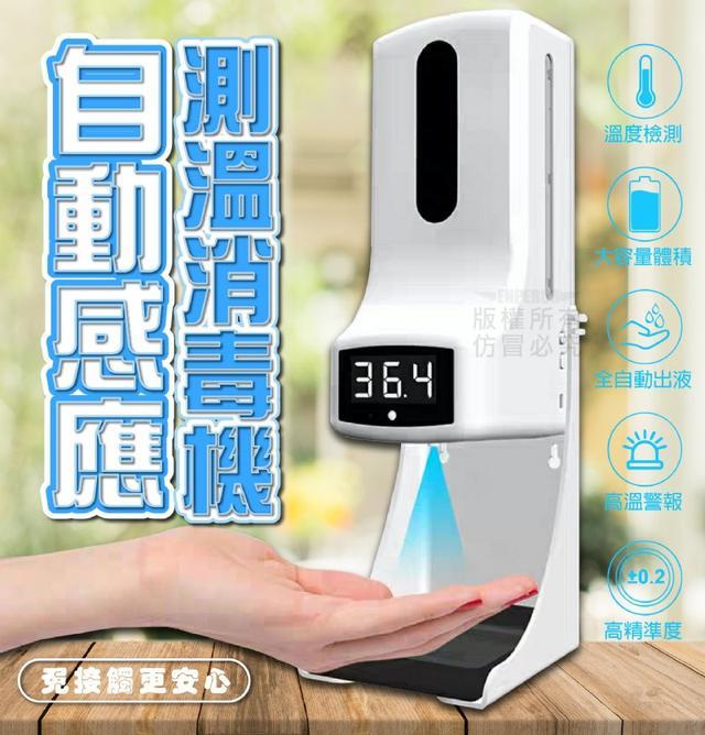 現貨 自動感應測溫消毒機