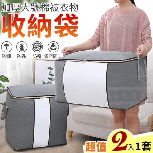 (預購e) 加厚大號棉被衣物收納袋2入組