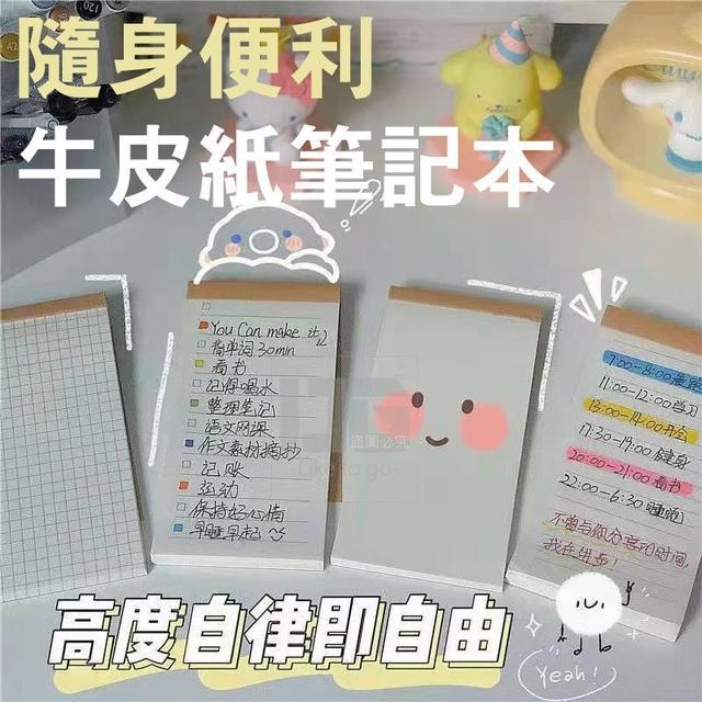 (O)預購 隨身便利牛皮紙筆記本 1包4入  一組4包共16本