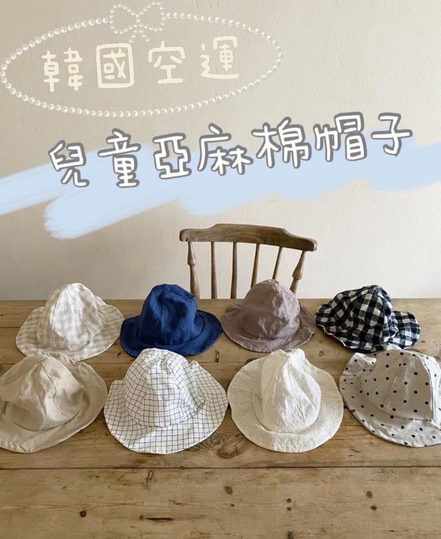 韓國空運 兒童亞麻棉帽子