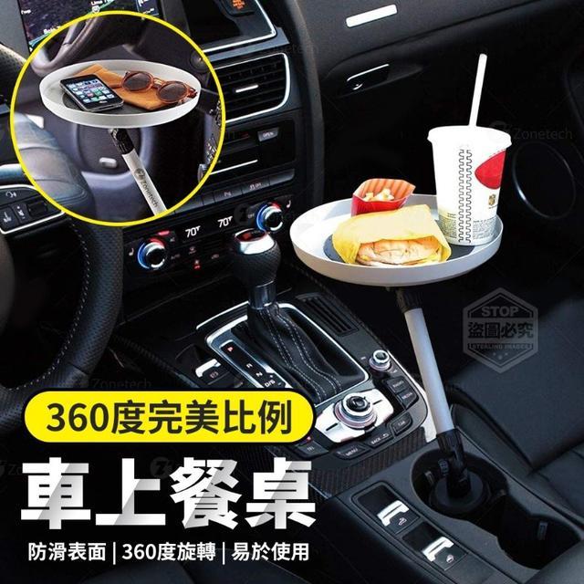 (O)預購 360度完美比例車上餐桌