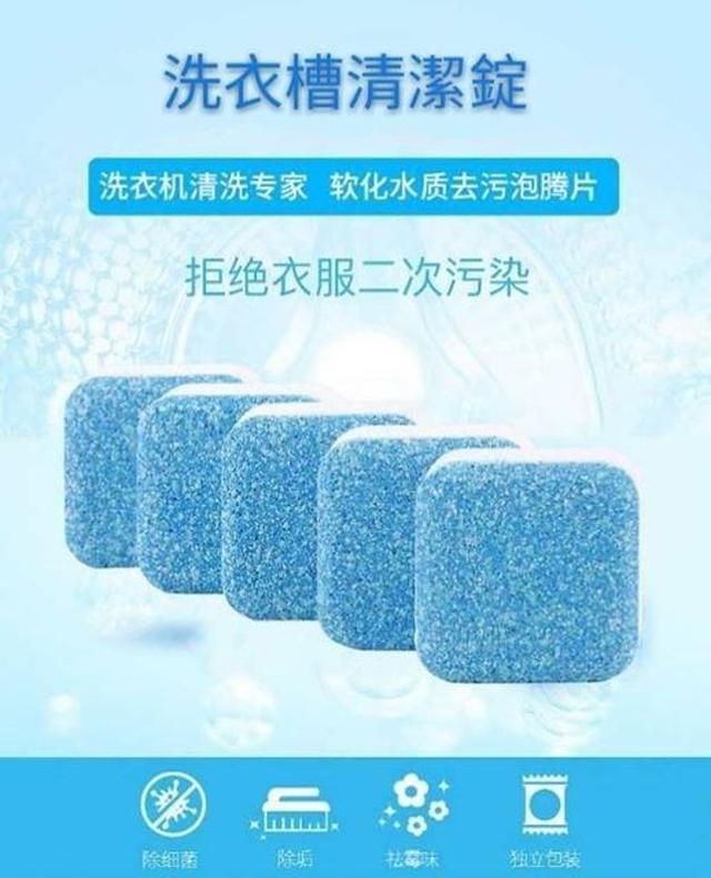 洗衣機槽清潔去汙錠(12入)