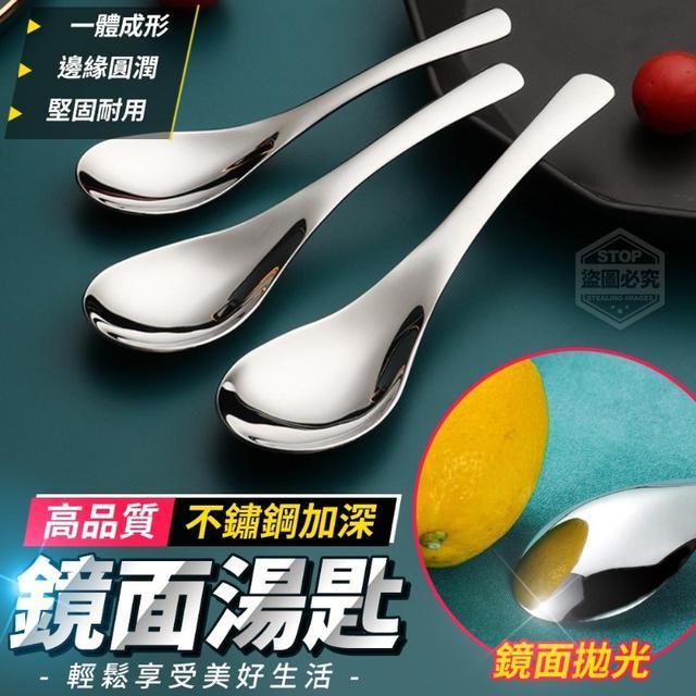 預購 高品質不鏽鋼加深鏡面湯匙 🍀一組8入