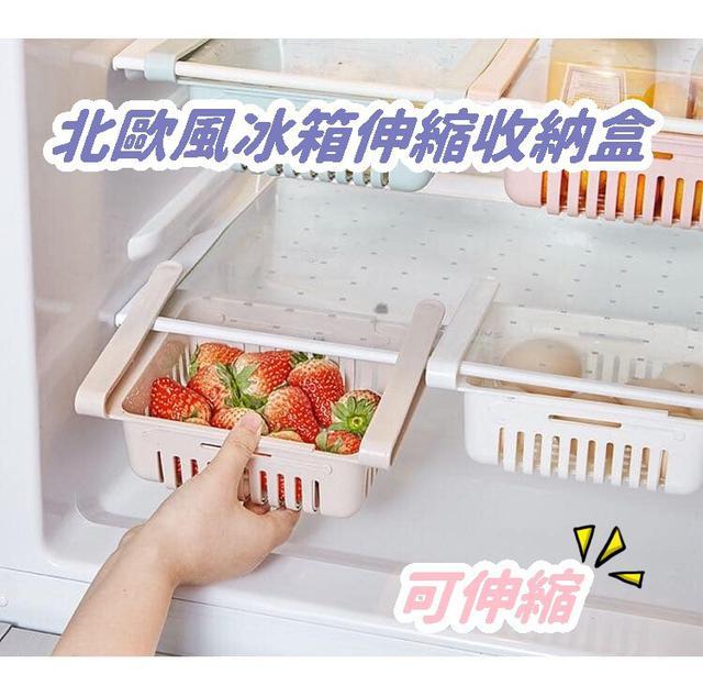 【預購】北歐風冰箱伸縮收納盒