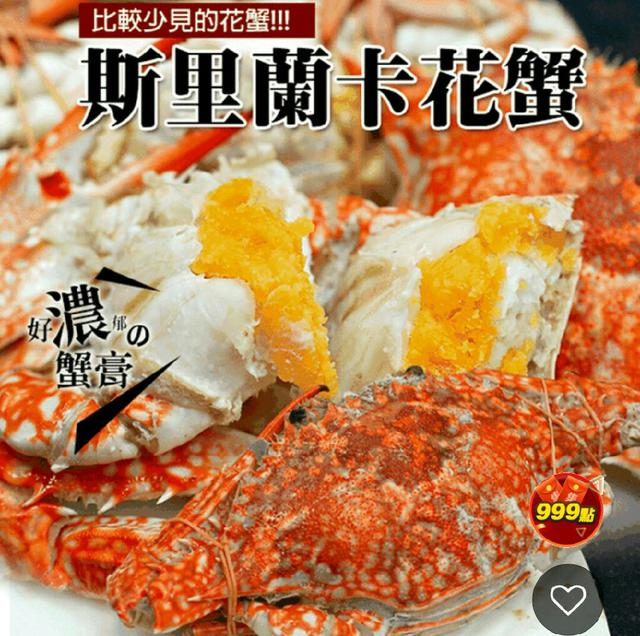 鮮甜香嫩斯里蘭卡母花蟹