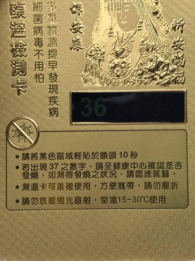 Q版媽祖保佑你額溫檢測卡台灣製(5張1組)