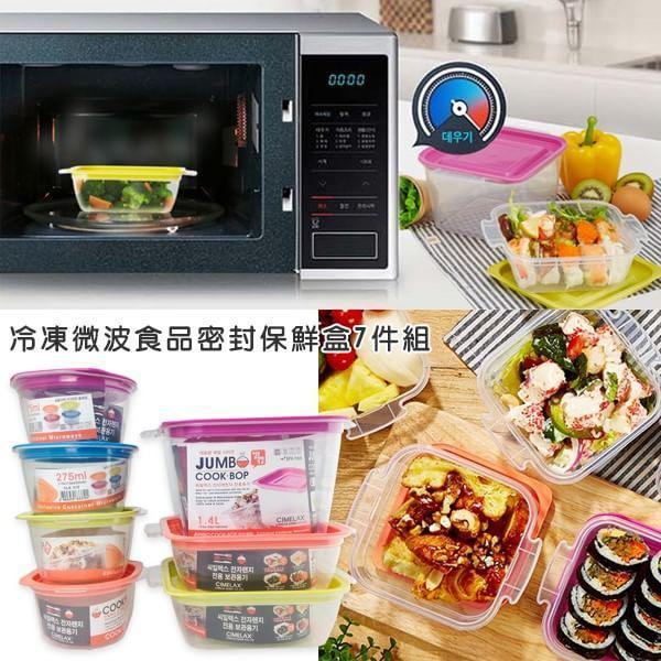 韓國BPA-FREE 冷凍微波食品密封保鮮盒7件組