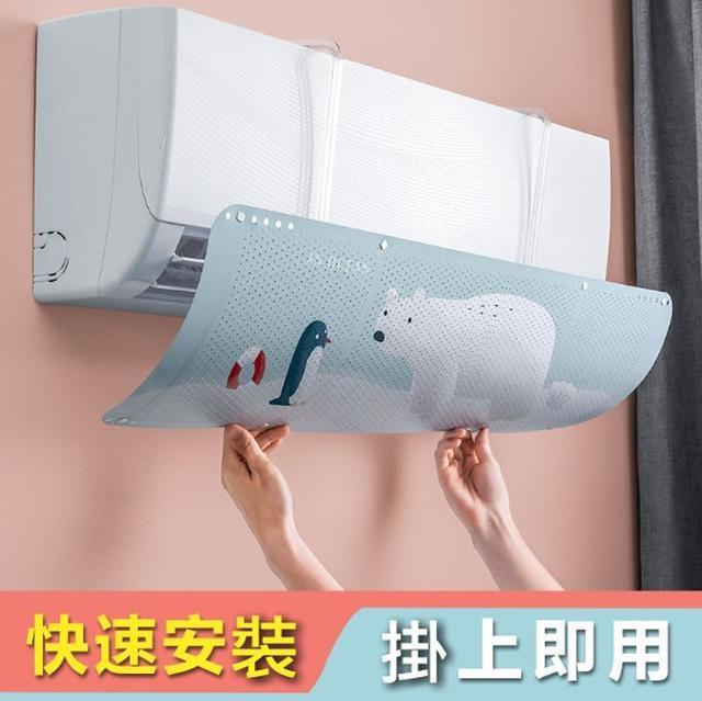 冷氣擋風板