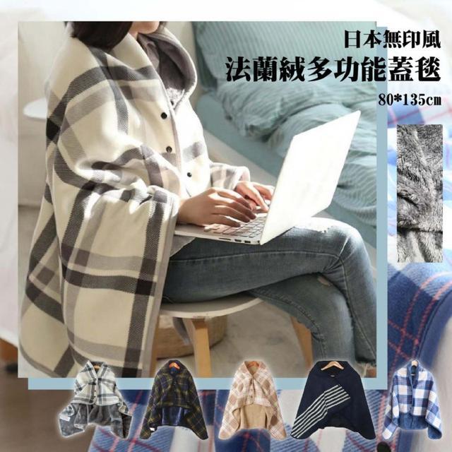 秋冬必備 日本無印風 法蘭絨多功能蓋毯 80*135cm~雙面保暖 親膚柔軟