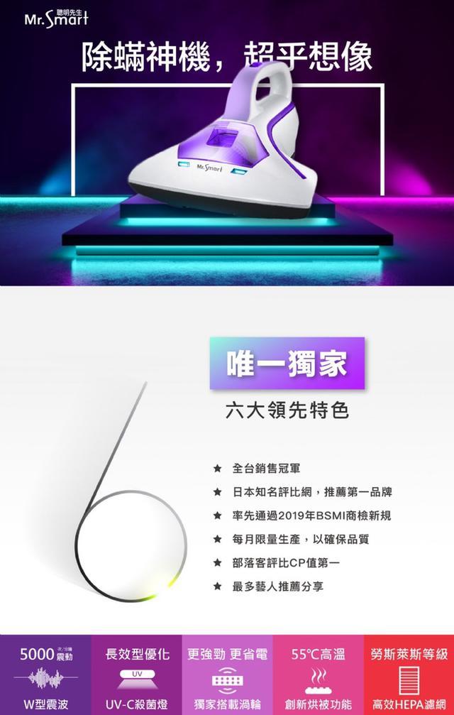 《Mr.smart》小紫UV殺菌除蟎吸塵器~台灣保固一年