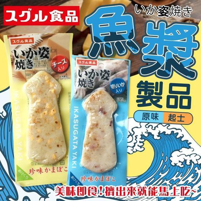 日本 SUGURU 魚漿製品 魚板燒 魚板