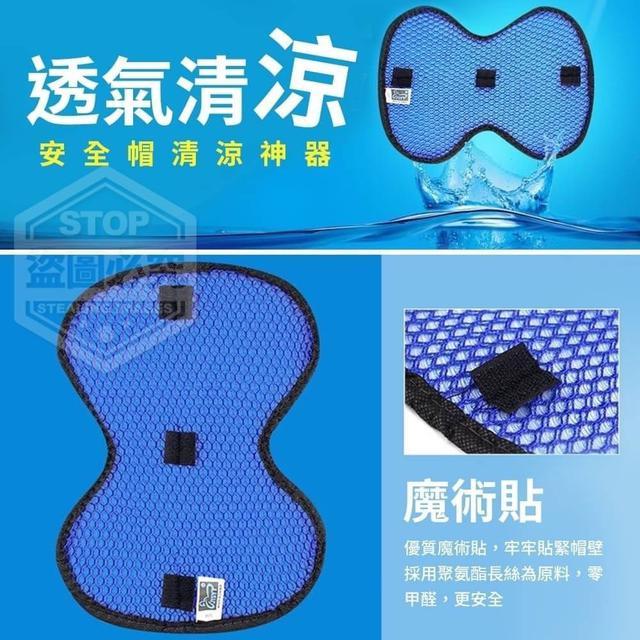 預購貨到通知 ☘️ 3D蜂巢透氣安全帽墊(3入)