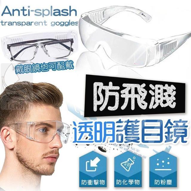 防水飛沫透明護目鏡
