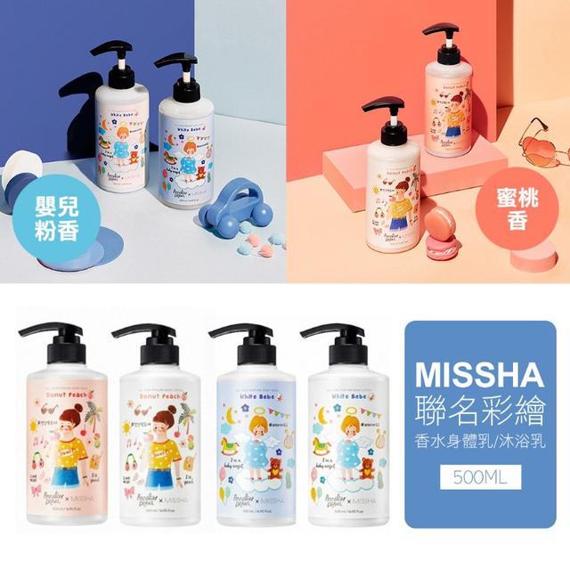 韓國 MISSHA 聯名 彩繪款香水身體乳/沐浴乳500ML