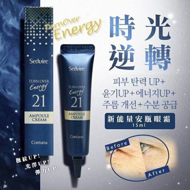 韓國 Coreana 高麗雅娜 新能量安瓶眼霜