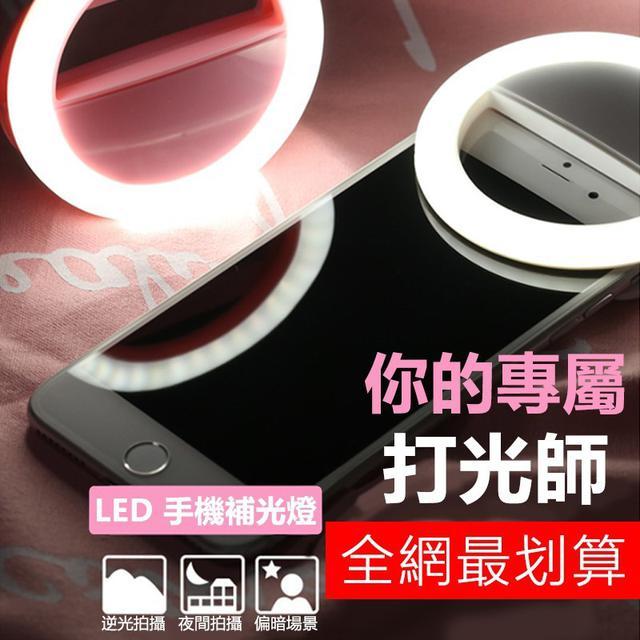 🔥現貨專屬打光師 補光燈 手機夾LED美顏自拍圓形閃光燈 美顏補光直播 補光神器柔膚美肌 夜拍