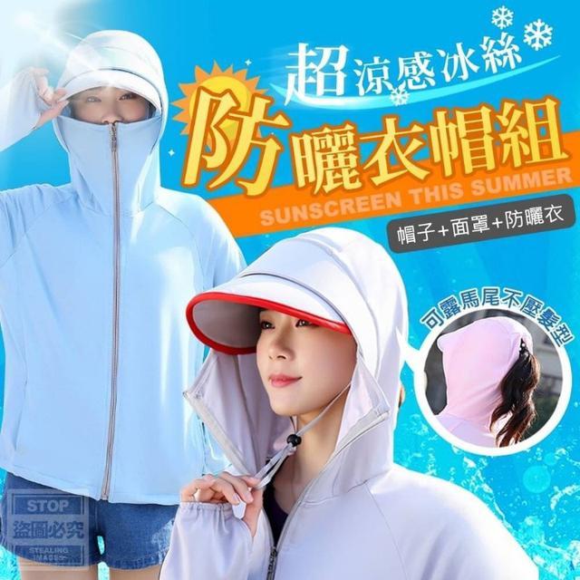 超涼感冰絲防曬衣帽組(預購)