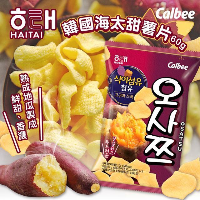 現貨-韓國HAITAI Calbee甜薯片60g【一組4包】