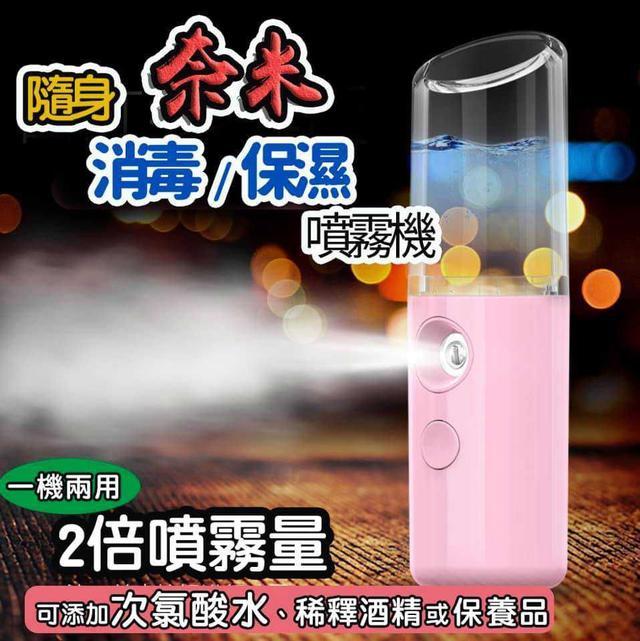 攜帶型奈米分子保濕噴霧化器