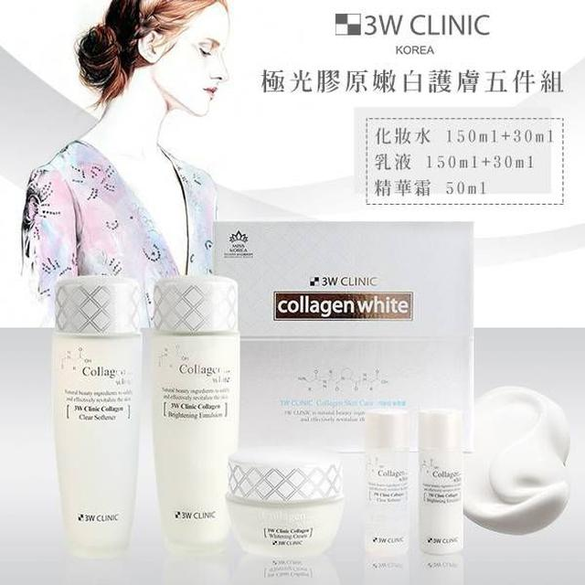 韓國 3W CLINIC 極光膠原嫩白護膚五件組