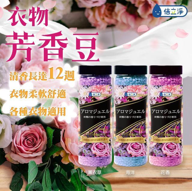 倍立淨 洗衣香香豆(大罐240g)