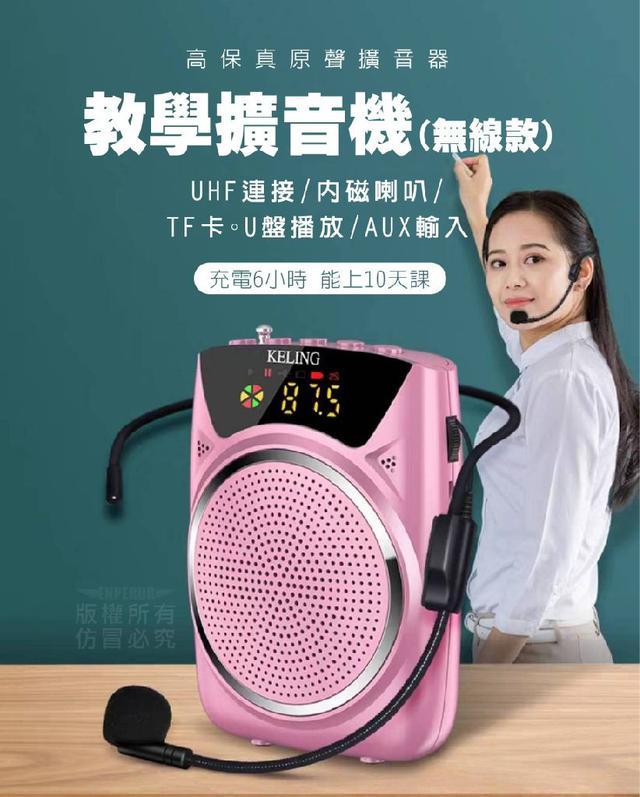 教學擴音機(無線款)🔥預購