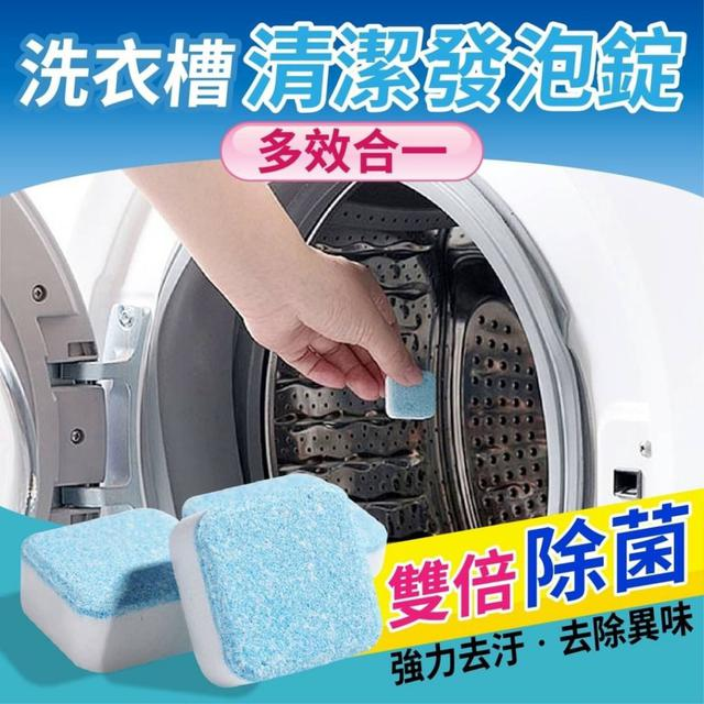 現貨 洗衣槽 清潔塊 洗衣槽清潔錠 洗衣槽錠 洗衣錠
