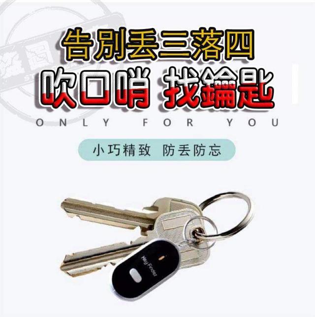 (預購S) 口哨聲尋找鑰匙神器(一組3個)