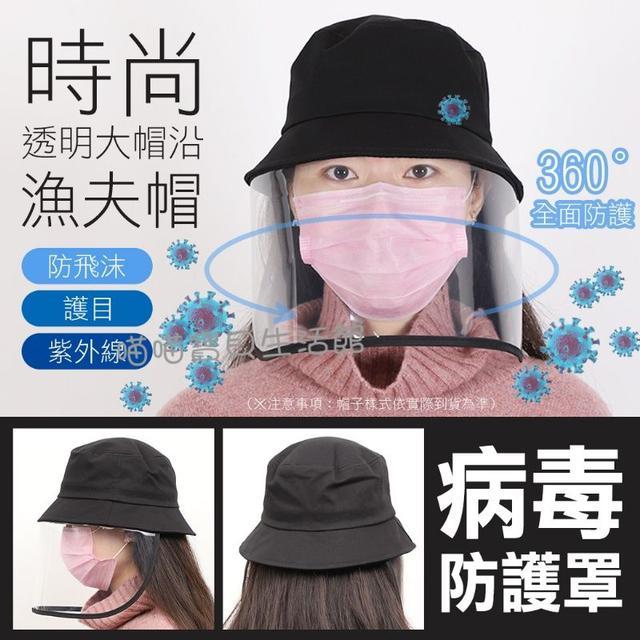 時尚透明大帽沿漁夫帽~防飛沫/紫外線/護目/韓版面罩帽子