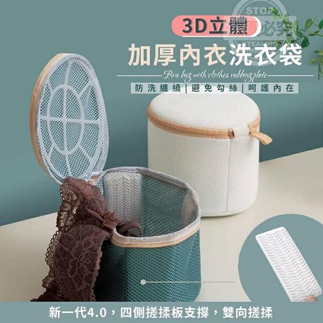 現貨3D立體加厚內衣洗衣袋◇不挑色