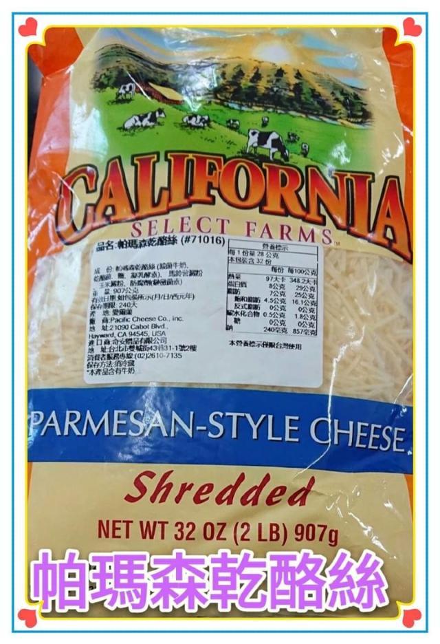 帕瑪森乾酪絲