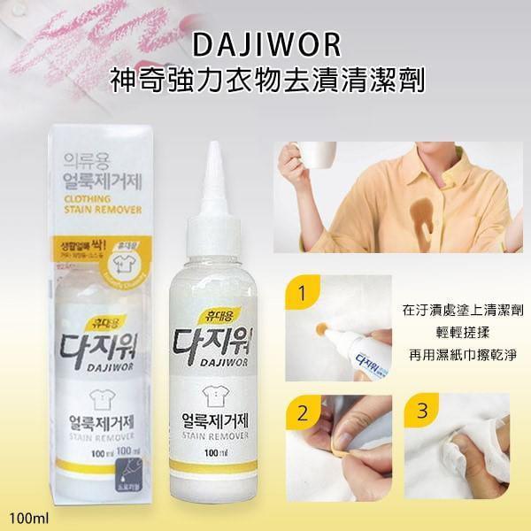 韓國 DAJIWOR 神奇強力衣物去漬清潔劑 100ml
