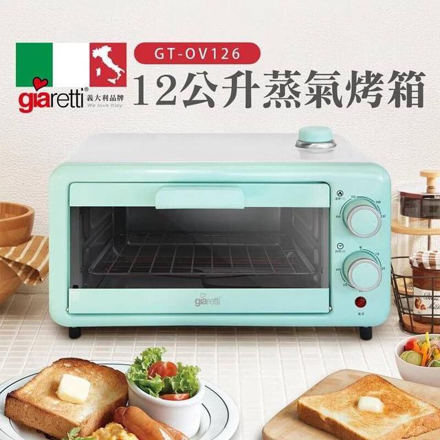 義大利 Giaretti 珈樂堤 12公升蒸氣烤箱 GT-OV126