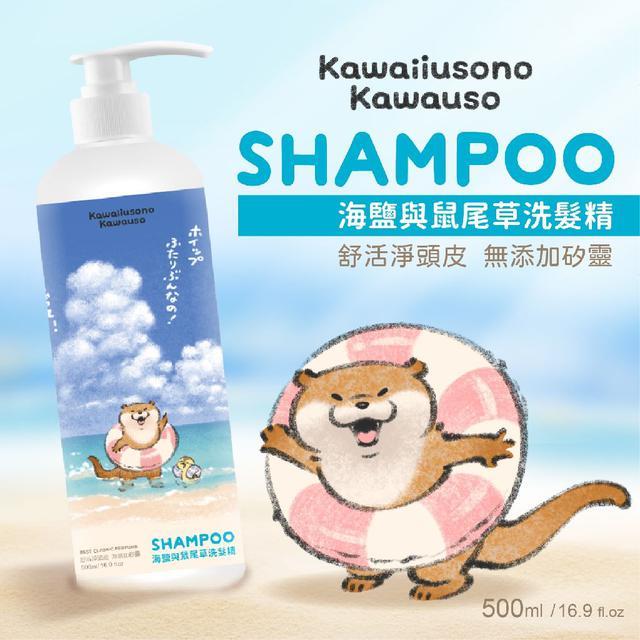 ☘️ 小玩笑小水獺-海鹽與鼠尾草洗髮精500ML