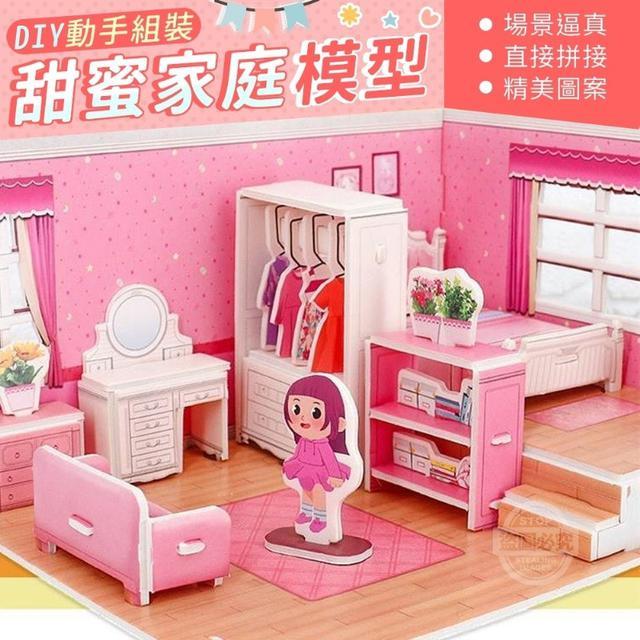 (O)預購 DIY動手組裝甜蜜家庭模型  4組入