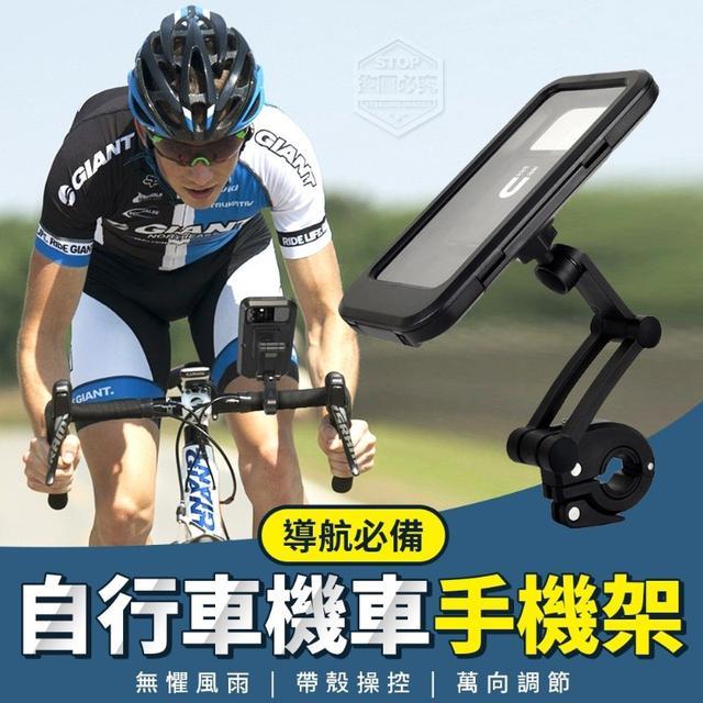 (O)預購 導航必備自行車機車手機架