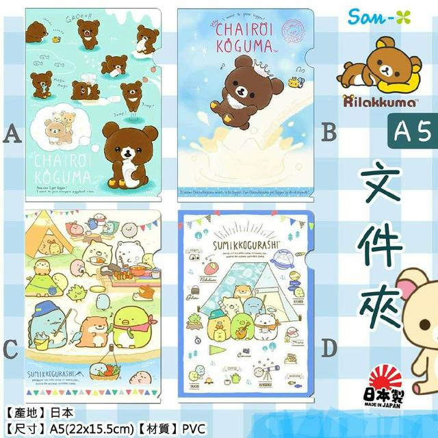 San-X 拉拉熊 A5文件夾