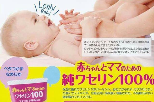 A3🔥🇯🇵日本大廠Loshi Baby 大人寶寶柔膚凡士林/40g