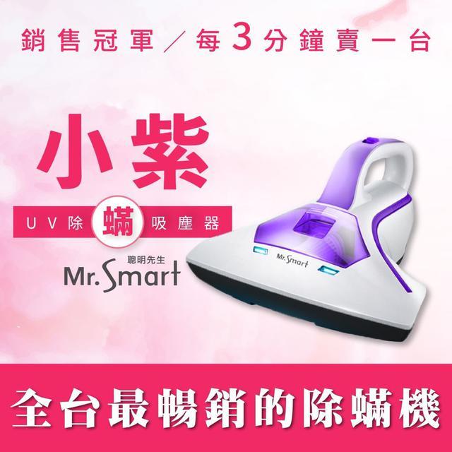 小紫 UV除蟎吸塵器