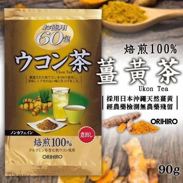 日本Orihiro薑黃茶(60包入90g)