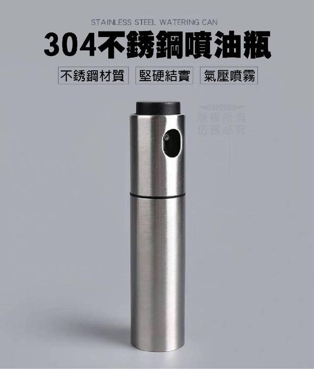304不銹鋼噴油瓶🔥預購