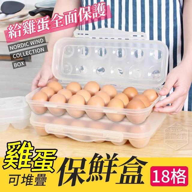 【預購】可堆疊18格雞蛋保鮮盒