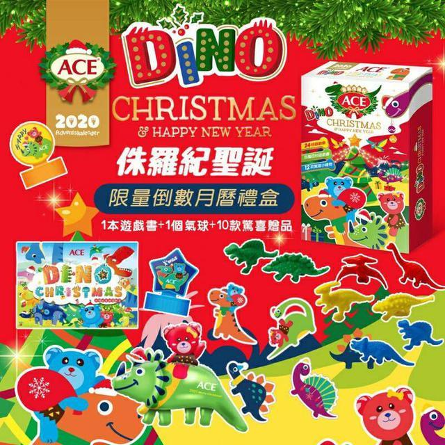 比利時 ACE 2020 侏儸紀聖誕 巡禮月曆禮盒 三種綜合口味軟糖160g