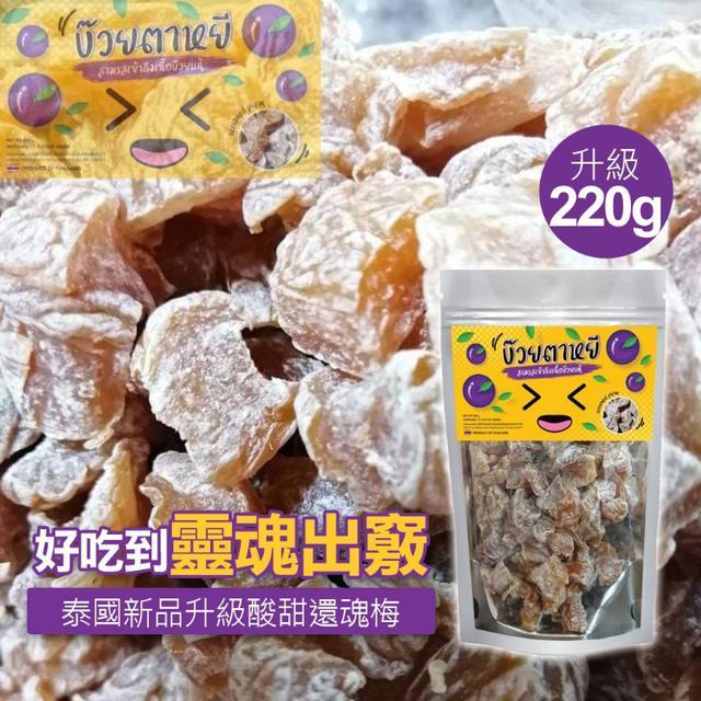 """""""好吃到出竅""""泰國新品升級酸甜還魂梅220G~泰國Dior和六星級飯店迎賓禮"""