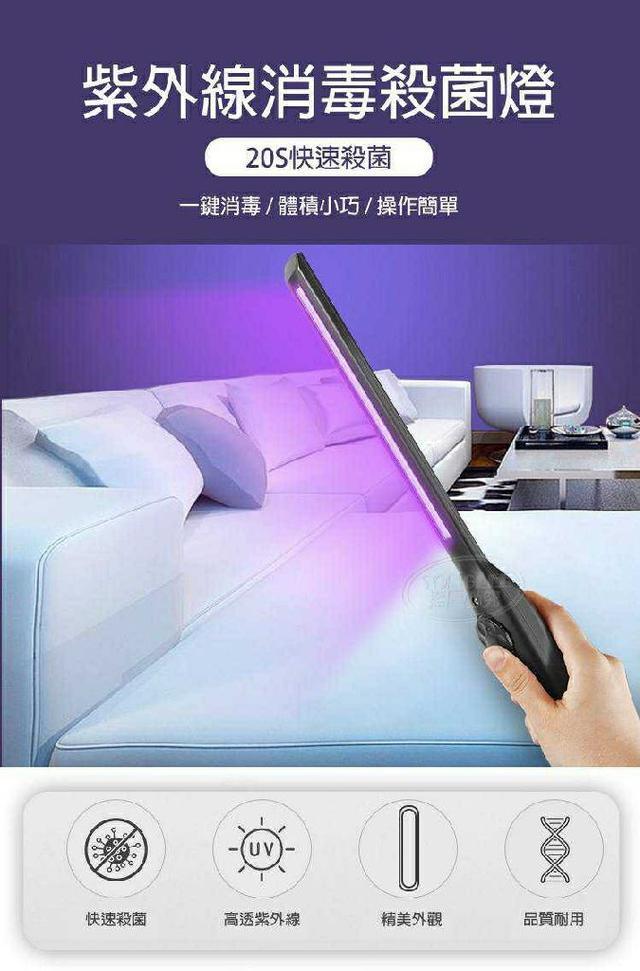 手持紫外線消毒殺菌燈