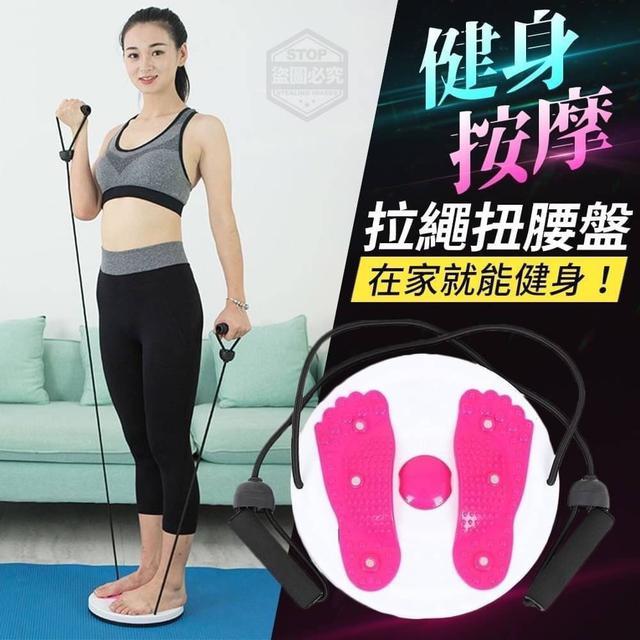 健身按摩拉繩扭腰盤