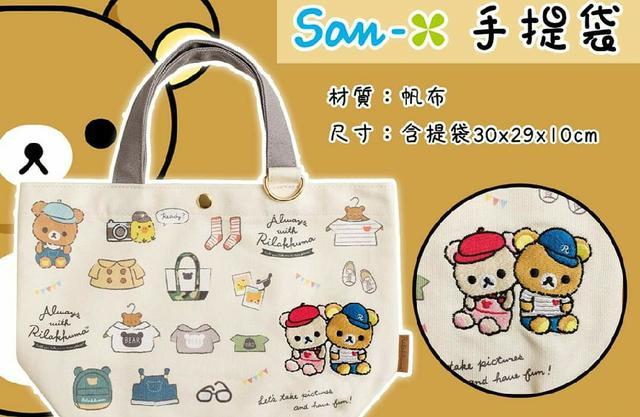 San-X   手提袋