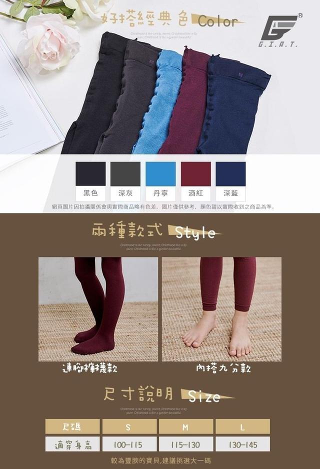🎀莫蘭迪公主🎀暖暖刷毛襪 內搭褲